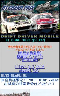 Drift Driver -mobile-